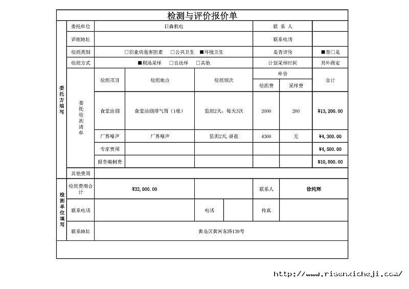 日森机电报价_页面_1.jpg