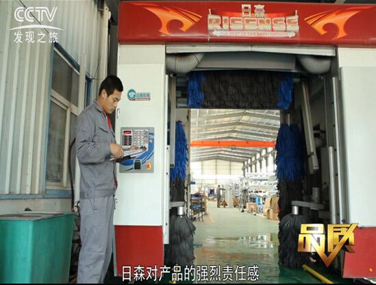 日森全自动电脑洗车机技术领先